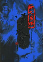 逆水寒2:生死男女(试读本)