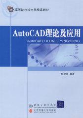 AutoCAD理论及应用(高等院校机电类精品教材)