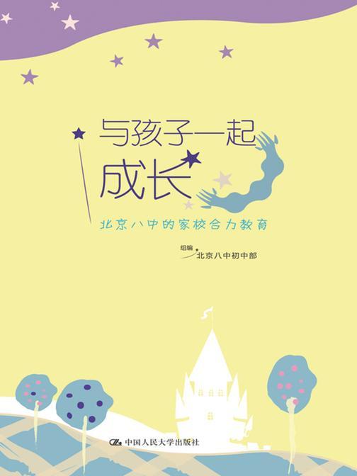 与孩子一起成长:北京八中的家校合力教育