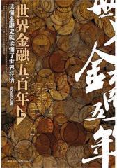 世界金融五百年 (上)(试读本)