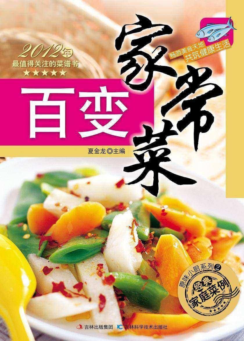 百变家常菜(仅适用PC阅读)