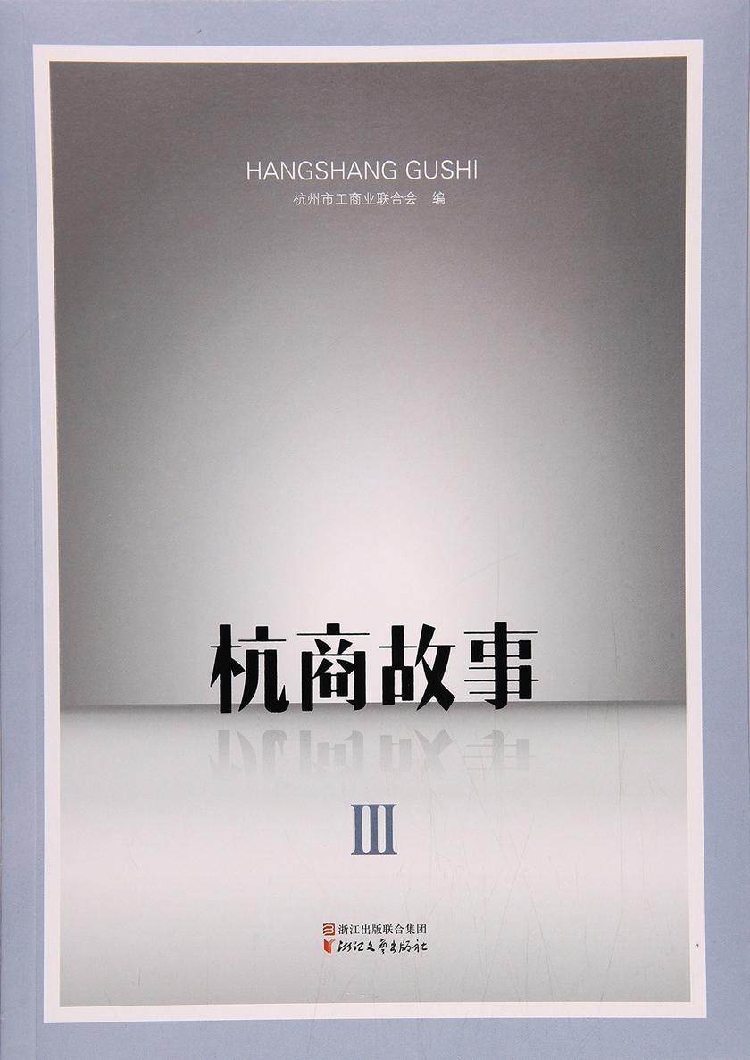 杭商故事3