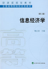 信息经济学(第二版)(试读本)