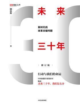 未来三十年:新时代的改革关键问题