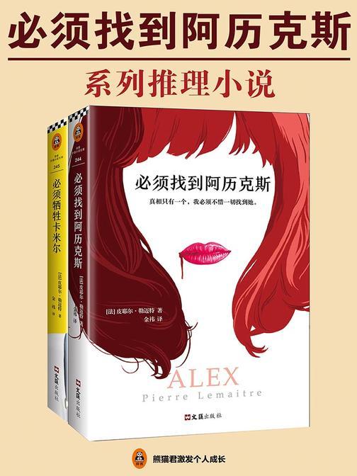 必须找到阿历克斯系列推理小说(共2册)