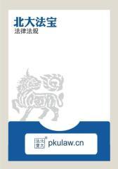 中华人民共和国涉外海洋科学研究管理规定