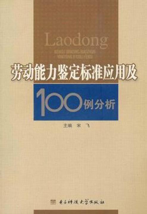 劳动能力鉴定标准应用及100例分析