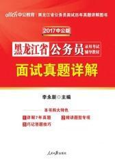 中公版2017黑龙江省公务员录用考试辅导教材:面试真题详解