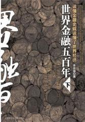 世界金融五百年  (下)(试读本)