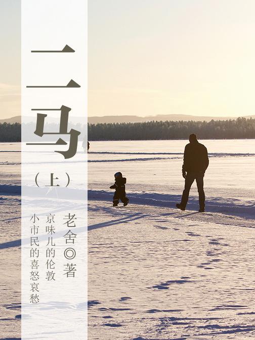 老舍经典:二马(上)