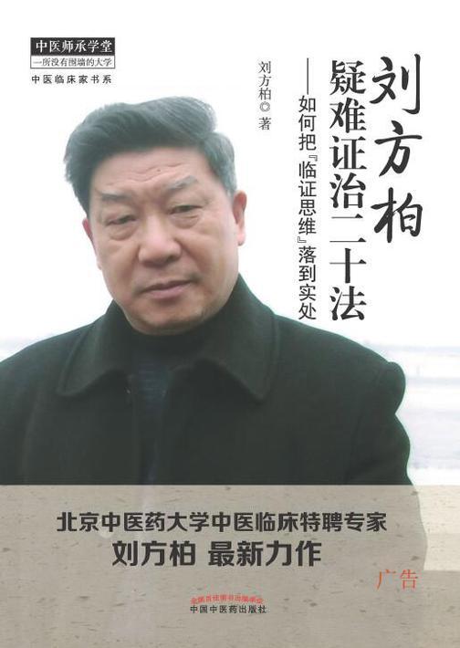"""刘方柏疑难证治二十法:如何把""""临证思维""""落到实处"""