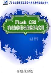 Flash CS3平面动画制作案例教程与实训(仅适用PC阅读)