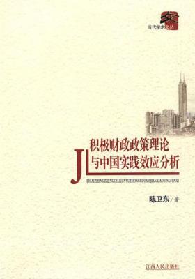 积极财政政策理论与中国实践效应分析(仅适用PC阅读)
