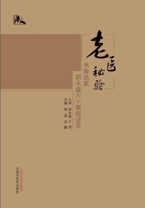 老医秘验:米寿名家胡永盛六十载临证录