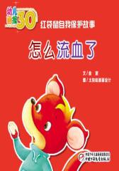 幼儿画报30年精华典藏﹒怎么流血了(多媒体电子书)(仅适用PC阅读)
