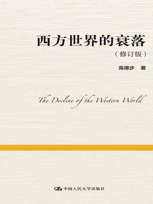 西方世界的衰落(修订版)
