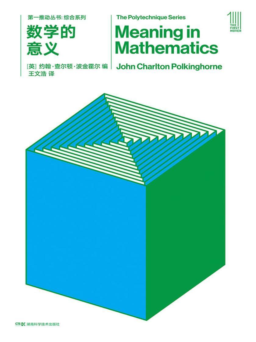 第一推动丛书·综合系列:数学的意义(新版)(数学是智力游戏还是数学家在探索数学实在中的发明?)