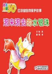 幼儿画报30年精华典藏﹒滚来滚去的水银珠(多媒体电子书)(仅适用PC阅读)
