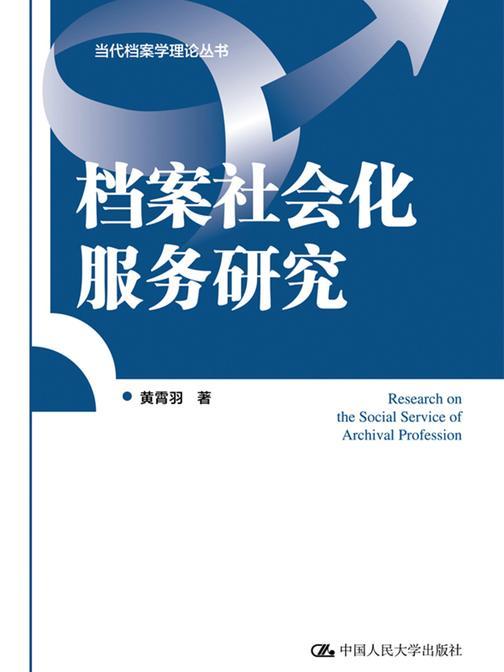 档案社会化服务研究(当代档案学理论丛书)