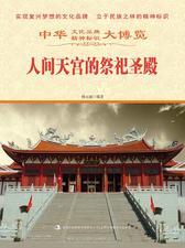 人间天宫的祭祀圣殿