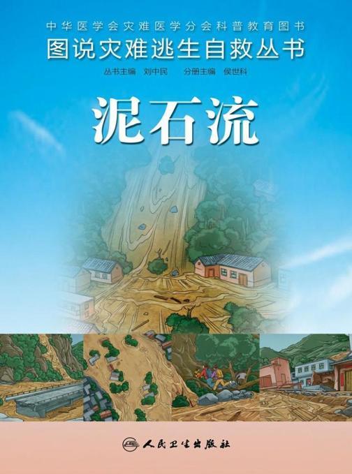 图说灾难逃生自救丛书:泥石流