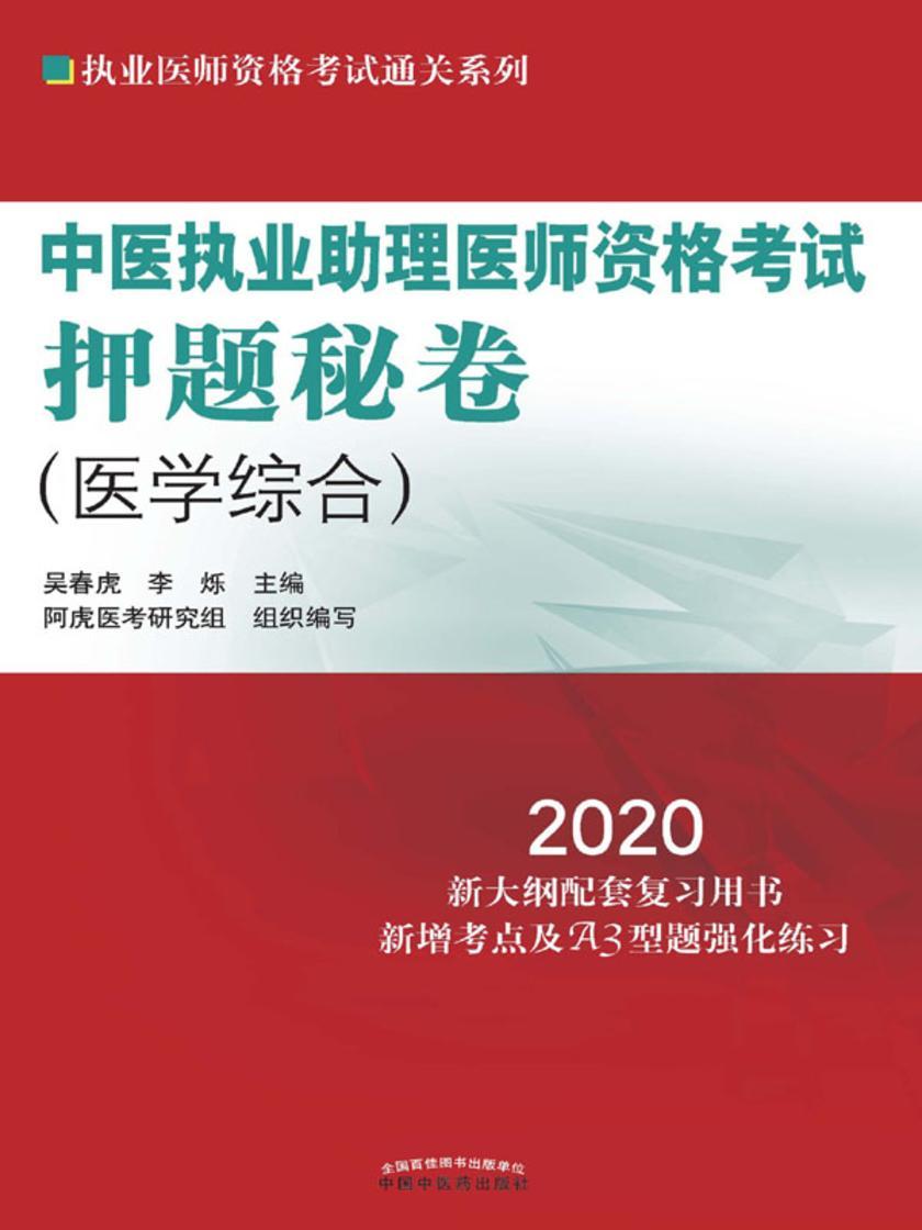 中医执业助理医师资格考试押题秘卷(2020)