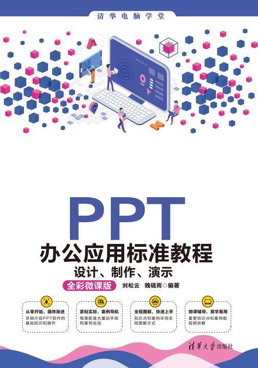 PPT办公应用标准教程——设计、制作、演示(全彩微课版)