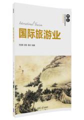 国际旅游业(试读本)