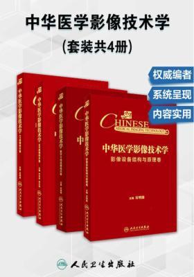 中华医学影像技术学(套装共4册)