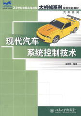 现代汽车系统控制技术(仅适用PC阅读)