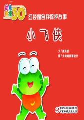 幼儿画报30年精华典藏﹒小飞侠(多媒体电子书)(仅适用PC阅读)