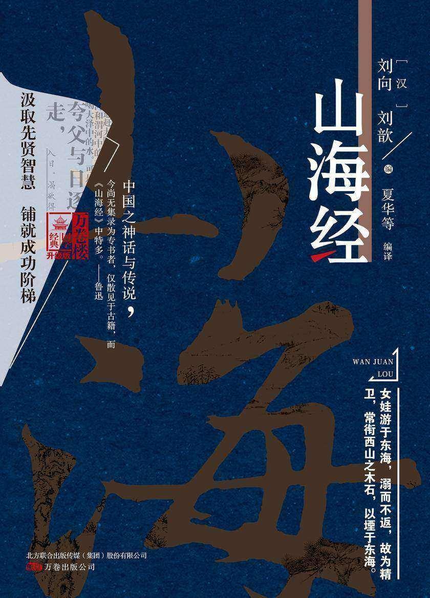 山海经(仅适用PC阅读)
