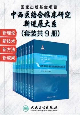 中西医结合临床新进展系列(套装共9册)(国家出版基金项目,中西医结合治疗优势病种研究进展大系)
