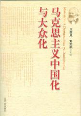 马克思主义中国化与大众化(仅适用PC阅读)