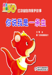 幼儿画报30年精华典藏﹒你说我是一条虫(多媒体电子书)(仅适用PC阅读)