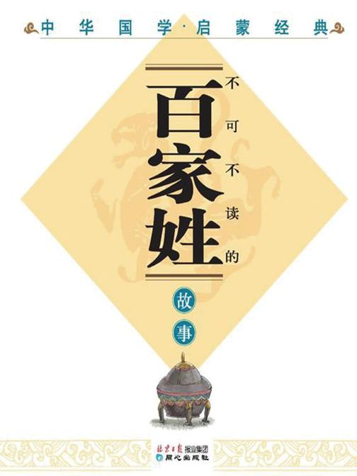 中华国学启蒙经典:不可不读的百家姓故事(全新版)(彩图注音版)