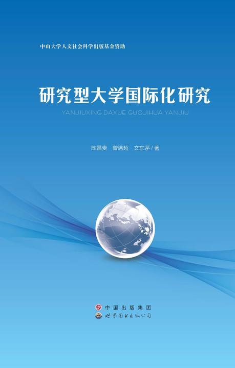 研究型大学国际化研究