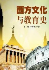 西方文化与教育史