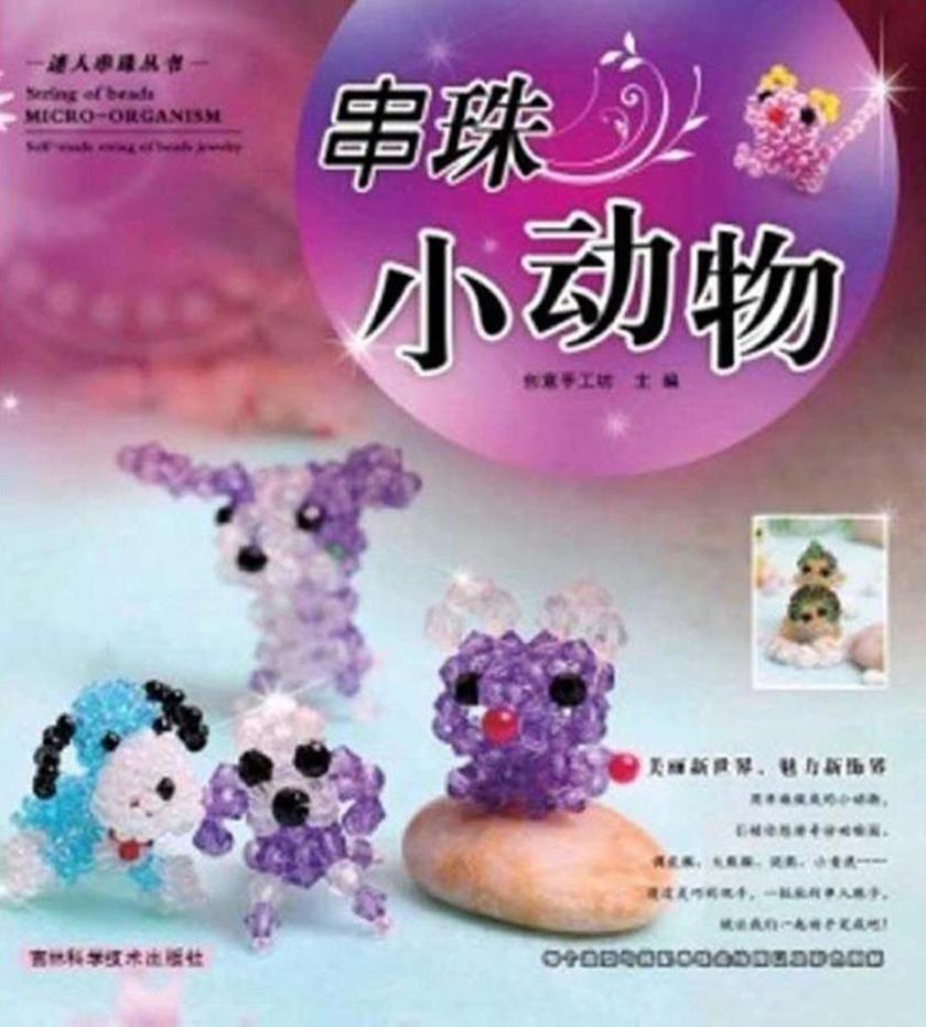 迷你串珠丛书:串珠小动物