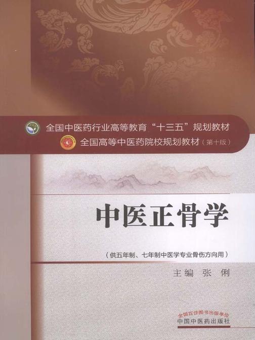 中医正骨学(十三五)
