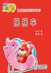 幼儿画报30年精华典藏﹒摇摇车(多媒体电子书)(仅适用PC阅读)