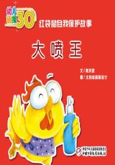 幼儿画报30年精华典藏﹒大喷王(多媒体电子书)(仅适用PC阅读)