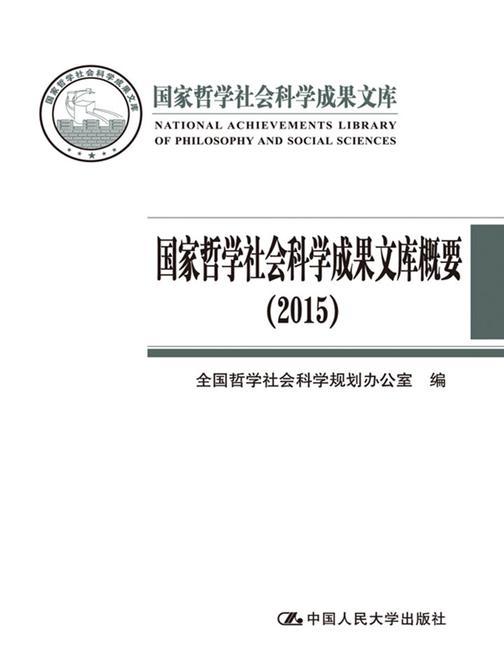 国家哲学社会科学成果文库概要(2015)(国家哲学社会科学成果文库)