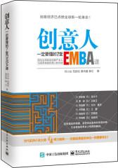 创意人一定要懂的7堂EMBA课(试读本)