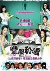 鸾凤和鸣 2006(影视)