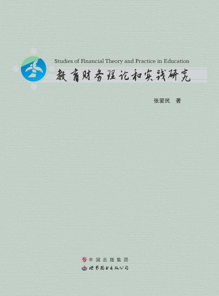 教育财务理论和实践研究
