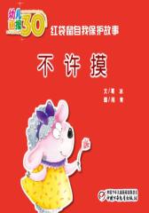幼儿画报30年精华典藏﹒不许摸(多媒体电子书)(仅适用PC阅读)