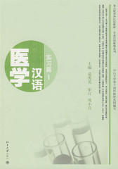 医学汉语·实习篇Ⅰ(仅适用PC阅读)