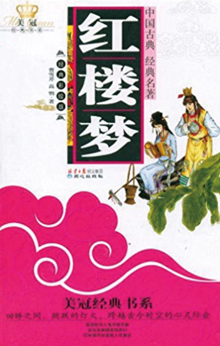 美冠经典书系·红楼梦(上下册)(经典彩绘版)