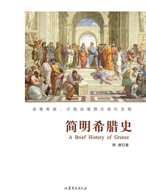 简明希腊史